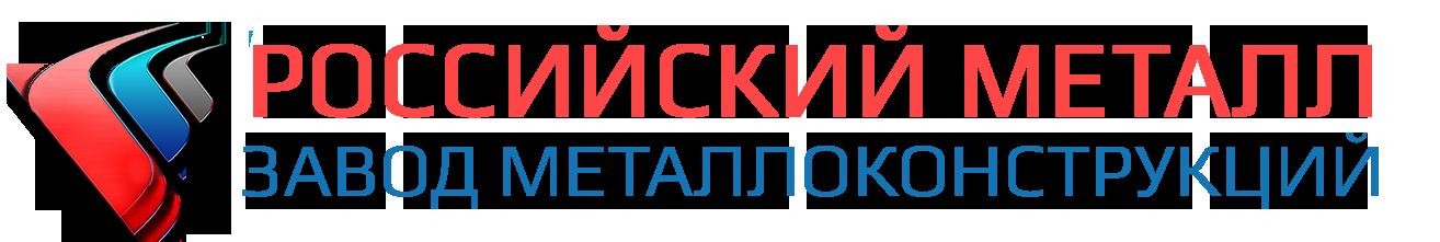 """Завод металлоконструкций """"Русский металл"""""""